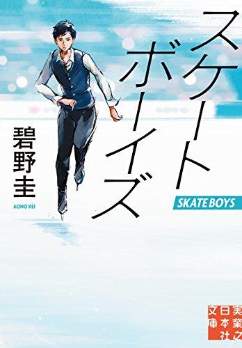 [画像:スケートボーイズ (実業之日本社文庫)]
