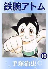 鉄腕アトム 10