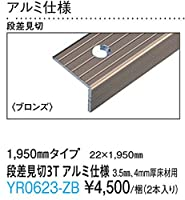 【大建工業】リモデルフロアー見切3T アルミ仕様 段差見切 1950mmタイプ ブロンズ YR0623-ZB 1ケース(2本入り)