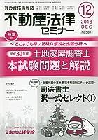 不動産法律セミナー 2018年 12 月号 [雑誌]