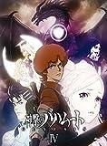 神撃のバハムート GENESIS IV(初回限定版) [Blu-ray] (¥ 11,800)