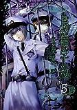 鳥籠学級(5) (Gファンタジーコミックス)