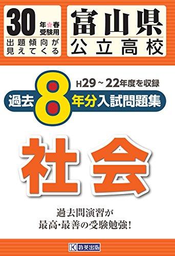 富山県公立高校過去8ヶ年分(H29―22年度収録)入試問題集社会平成30年春受験用(実物紙面の教科別過去問) (公立高校8ヶ年過去問)