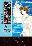 あかりとシロの心霊夜話25 (LGAコミックス)