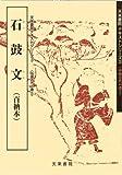 石鼓文(百衲本〉 (テキストシリーズ)