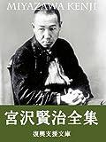 宮沢賢治全集: 275作品収録