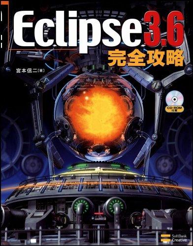 Eclipse 3.6 完全攻略の詳細を見る
