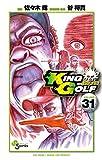 KING GOLF(31) (少年サンデーコミックス)