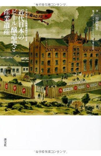 近代日本のビール 醸造史と産業遺産: アサヒビール所蔵資料でたどるの詳細を見る