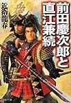 前田慶次郎と直江兼続 (PHP文庫)