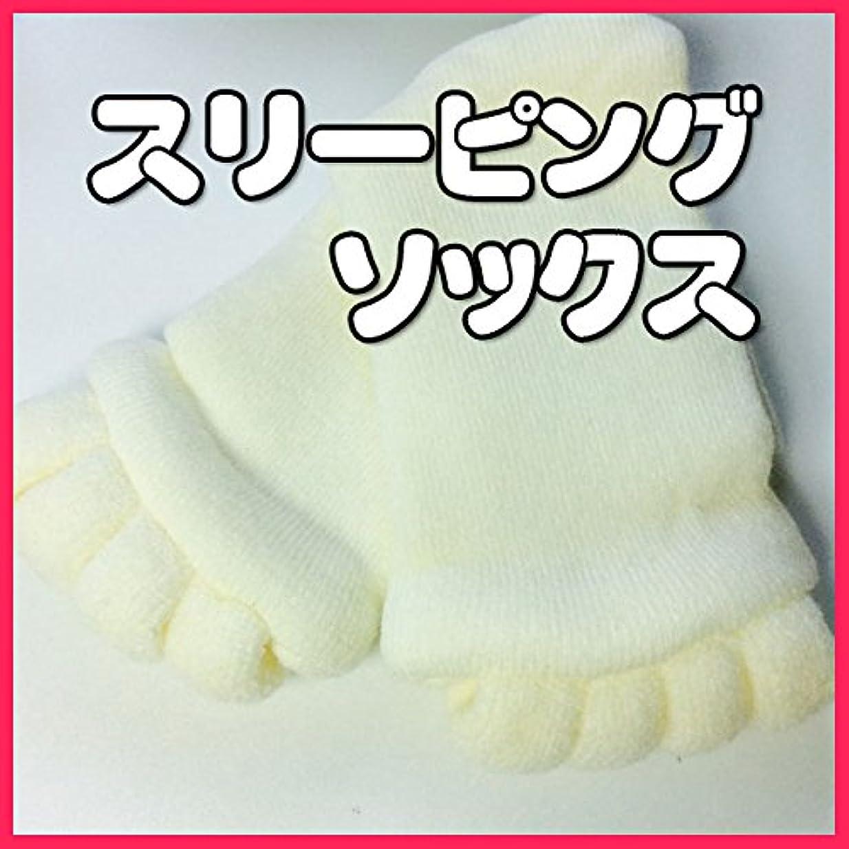 種をまくリハーサル母足指スリーピングソックス【訳あり品】足指セラピー