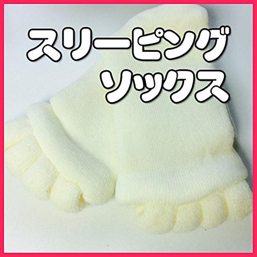 虐待顎高い足指スリーピングソックス【訳あり品】足指セラピー