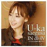 U-ka saegusa IN db �W 〜クリスタルな季節に魅せられて〜