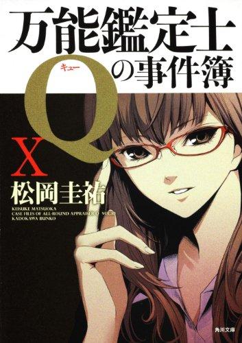 万能鑑定士Qの事件簿X (角川文庫)の詳細を見る