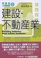 5 建設・不動産業 (業種別人事制度)