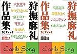 狩撫 麻礼作品集 カリブソング  【コミックセット】