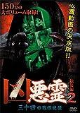 凶悪霊 総集編2 三十四の戦慄映像[DVD]