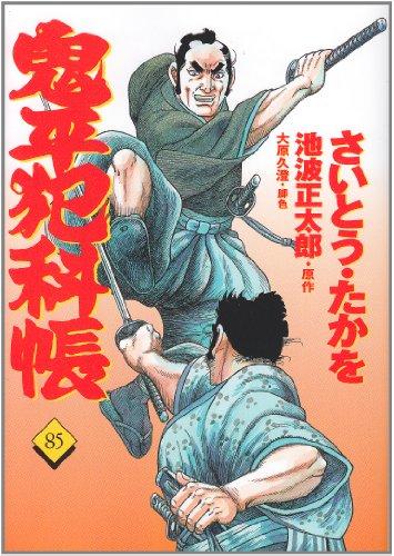 コミック 鬼平犯科帳 (85) (文春時代コミックス)
