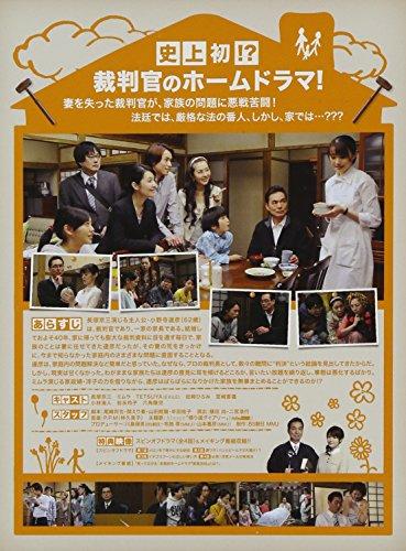 家族法廷 DVD-BOX