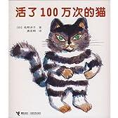 活了100万次的猫(100万回生きたねこ)(中国語)