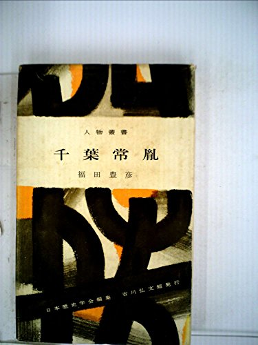 千葉常胤 (1973年) (人物叢書 日本歴史学会編)