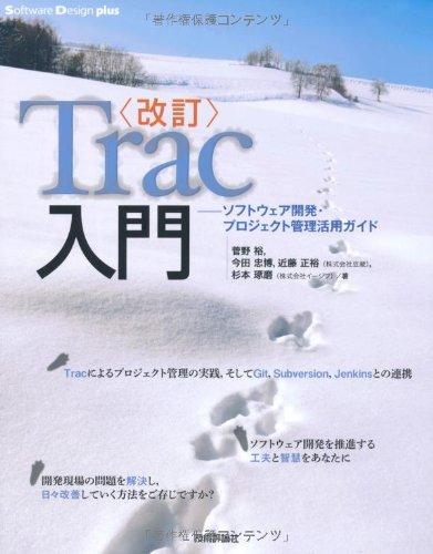 〔改訂〕Trac入門 ~ソフトウェア開発・プロジェクト管理活用ガイド (Software Design plus)