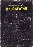 ある金曜日の朝―ヒューズ作品集 (1959年)