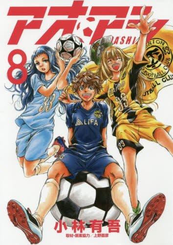 アオアシ 8 (ビッグコミックス)