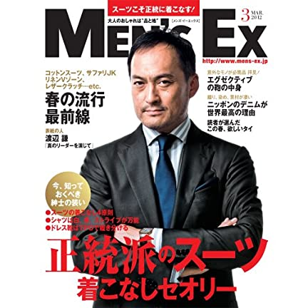 Men's EX(メンズ・イーエックス) 2012年3月号