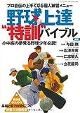 """野球上達""""特訓""""バイブル (三才ムック vol.486)"""
