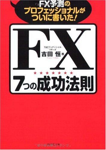 FX予測のプロフェッショナルがついに書いた!FX7つの成功法則の詳細を見る