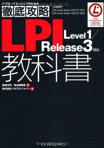 徹底攻略LPI教科書 Level1/Release3対応 (ITプロ/ITエンジニアのための徹底攻略)の詳細を見る