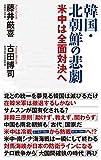 藤井 厳喜 (著), 古田 博司 (著)発売日: 2018/12/1新品: ¥ 994