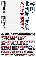 藤井 厳喜 (著), 古田 博司 (著)(2)新品: ¥ 994ポイント:28pt (3%)4点の新品/中古品を見る:¥ 994より