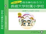 長崎大学附属小学校【年中用】