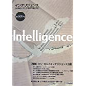 Intelligence〈第9号〉特集 対ソ・対ロのインテリジェンス活動