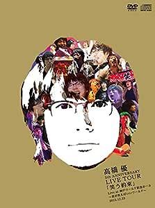 高橋 優5th ANNIVERSARY LIVE TOUR「笑う約束」Live at 神戸ワールド記念ホール~君が笑えばいいワールド~2015.12.23(DVD初回限定盤)