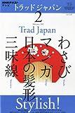 NHK テレビ Trad Japan (トラッドジャパン) 2012年 02月号 [雑誌]