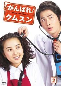 がんばれ!クムスン DVD-BOX 2