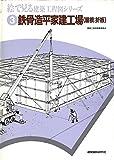 鉄骨造平屋建工場(屋根:折板) (絵で見る建築工程図シリーズ)