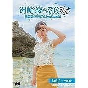 洲崎綾の7.6 Vol.1 ~沖縄編~ [DVD]