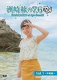 洲崎綾の7.6 Vol.1 ~沖縄編~[DVD]