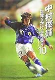 中村俊輔—世界をかける背番号10—ファンタジスタ (スポーツ・ノンフィクション)