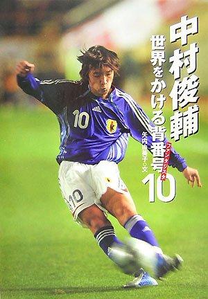 中村俊輔―世界をかける背番号10―ファンタジスタ (スポーツ・ノンフィクション)の詳細を見る