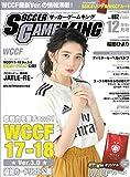 サッカーゲームキング 2018年 12 月号 [雑誌]