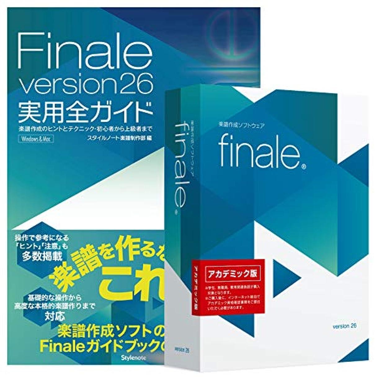 浪費不安シェルターMakeMusic メイクミュージック 楽譜作成ソフト フィナーレ Finale 26 アカデミック版 ガイドブック付