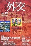 外交 vol.19 特集:日本戦略外交の死角アフリカ