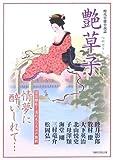 艶草子 (竹書房ラブロマン文庫)