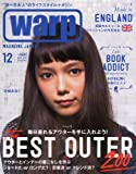 warp MAGAZINE JAPAN (ワープ マガジン ジャパン) 2013年 12月号 [雑誌]