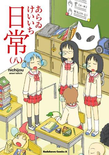 日常(8) (角川コミックス・エース)の詳細を見る